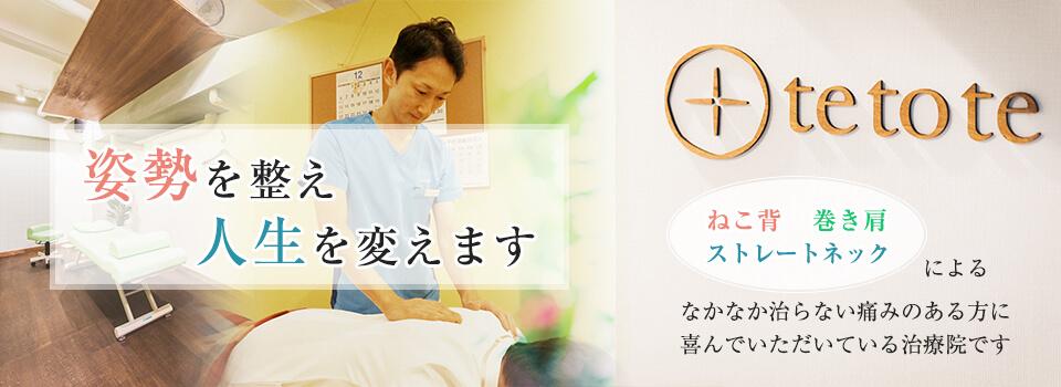 港区・六本木駅/乃木坂駅 原因不明の身体の不調なら【姿勢治療院tetote】根本原因を特定し改善します